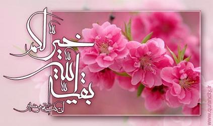 بشارت قرآن